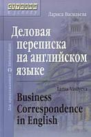 Деловая переписка на английском языке.Лариса Васильева.