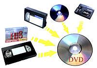 Оцыфровка, перезапись видеокасет на DVD