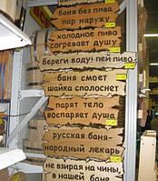 Деревянные таблички с надписями для бань, саун