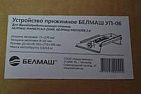 Пристрій притискне БЕЛМАШ УП-06 для БЕЛМАШ УНІВЕРСАЛ-2500Е, БЕЛМАШ МОГИЛЬОВ 2.4