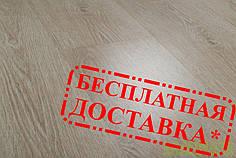 """Ламинат Spring Floor 32 класс """"Ясень Оттава"""" 8 мм толщина, пачка - 2,4 м.кв"""