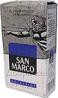 Кофе молотый без кофеина SAN MARCO (100% Арабика) 250г