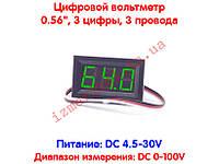 Цифровой вольтметр DC 0-100 В, фото 1