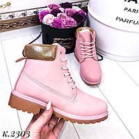 Ботинки женские розовые с золотым