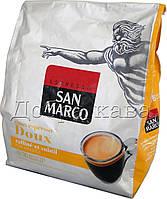 Кофе молотый в чалдах San Marco DOUX (100% Арабика) 36 шт 250г