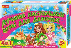 """Настольная Игра """"Лучшие настольные игры для девочек 5+м"""""""