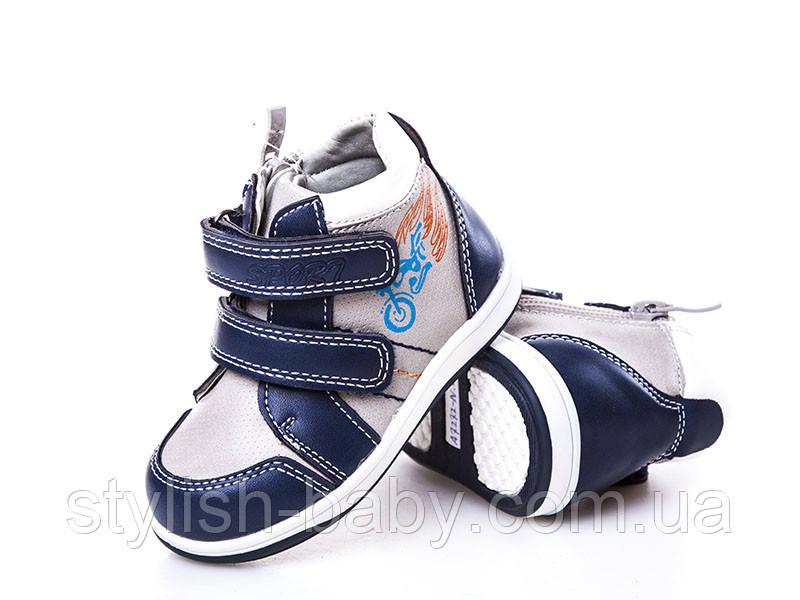Детская обувь оптом. Детская демисезонная обувь бренда С.Луч для мальчиков (рр. с 22 по 27)