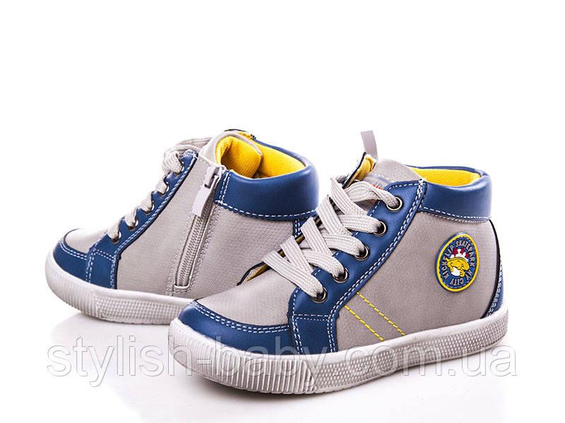 Детская обувь оптом. Детская демисезонная обувь бренда С.Луч для мальчиков (рр. с 26 по 31)