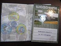 """Виготовлення щоденника """"Зиіївський ліцей"""""""