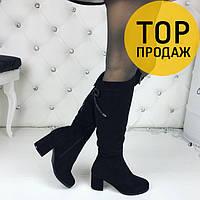 Женские зимние сапоги на низком каблуке, черного цвета / сапоги женские замшевые, на завязках, модные