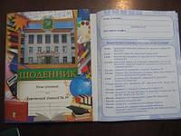 """Виготовлення щоденника """"Харківська гімназія №39"""", фото 1"""