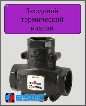 """Термический клапан трехходовой 1"""" ESBE VTC511 60°C Kv-9"""