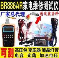 Многофункциональный тестер BINRUI BR886AR
