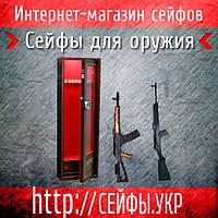 Оружейные Сейфы. Цены. Купить с Доставкой