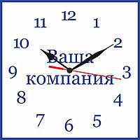 """Часы настенные с логотипом """"Ваша Компания"""" 350х350 мм"""