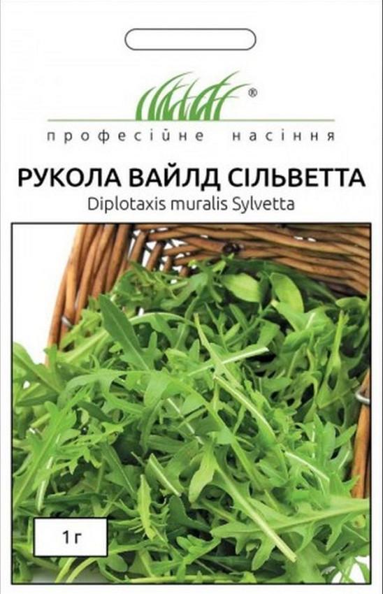 Семена рукколы Вайлд Сильветта 1 г, Anseme