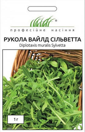 Семена рукколы Вайлд Сильветта 1 г, Anseme, фото 2