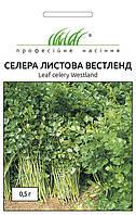 Сельдерей листовой Вестленд 0,5 г, Hем Zaden