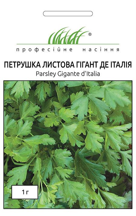 Семена петрушки листовой Гиганте де Италия 1 г, Tezier