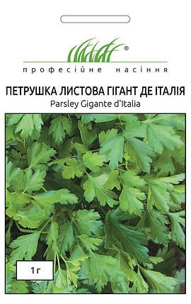 Семена петрушки листовой Гиганте де Италия 1 г, Tezier, фото 2