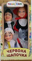 *Детский кукольный театр Красная Шапочка 069