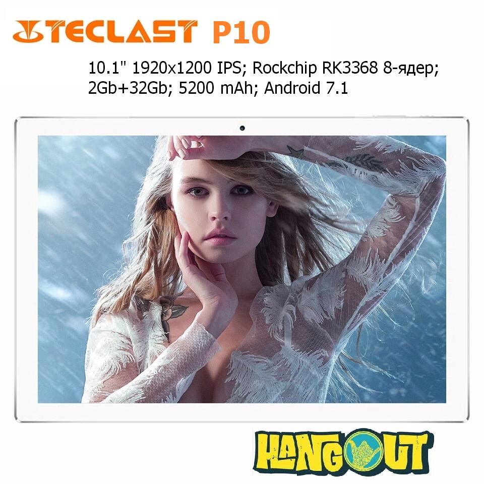 Teclast P10 Tablet PC - Интернет-магазин 'haNG'out в Умани