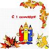Поздравляем с праздником 1 Сентября....