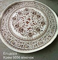 КЛАССИЧЕСКИЙ КОВЕР ELDORA 6056 КРЕМОВЫЙ КРУГ