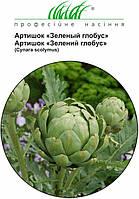 Артишок Зелений глобус 0,5 г, Hем Zaden