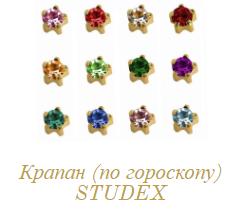 Крапан Studex (по гороскопу)
