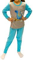 Домашняя детская пижама яркая голубая для девочек и мальчиков длинный рукав трикотажная хлопок 100% (Украина)