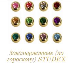 Завальцованные Studex (по гороскопу)