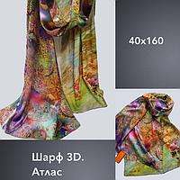 Шарф шёлк 3D цв 14