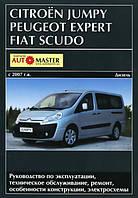 CITROEN JUMPY / PEUGEOT EXPERT / FIAT SCUDO  Модели с 2007г.в.  Руководство по ремонту и эксплуатации
