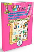 Книга для говорящей ручки - ЗНАТОК (ІІ поколения, без чипа) - Первый китайско-русский словарь