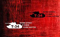 Виниловая наклейка- Т-34