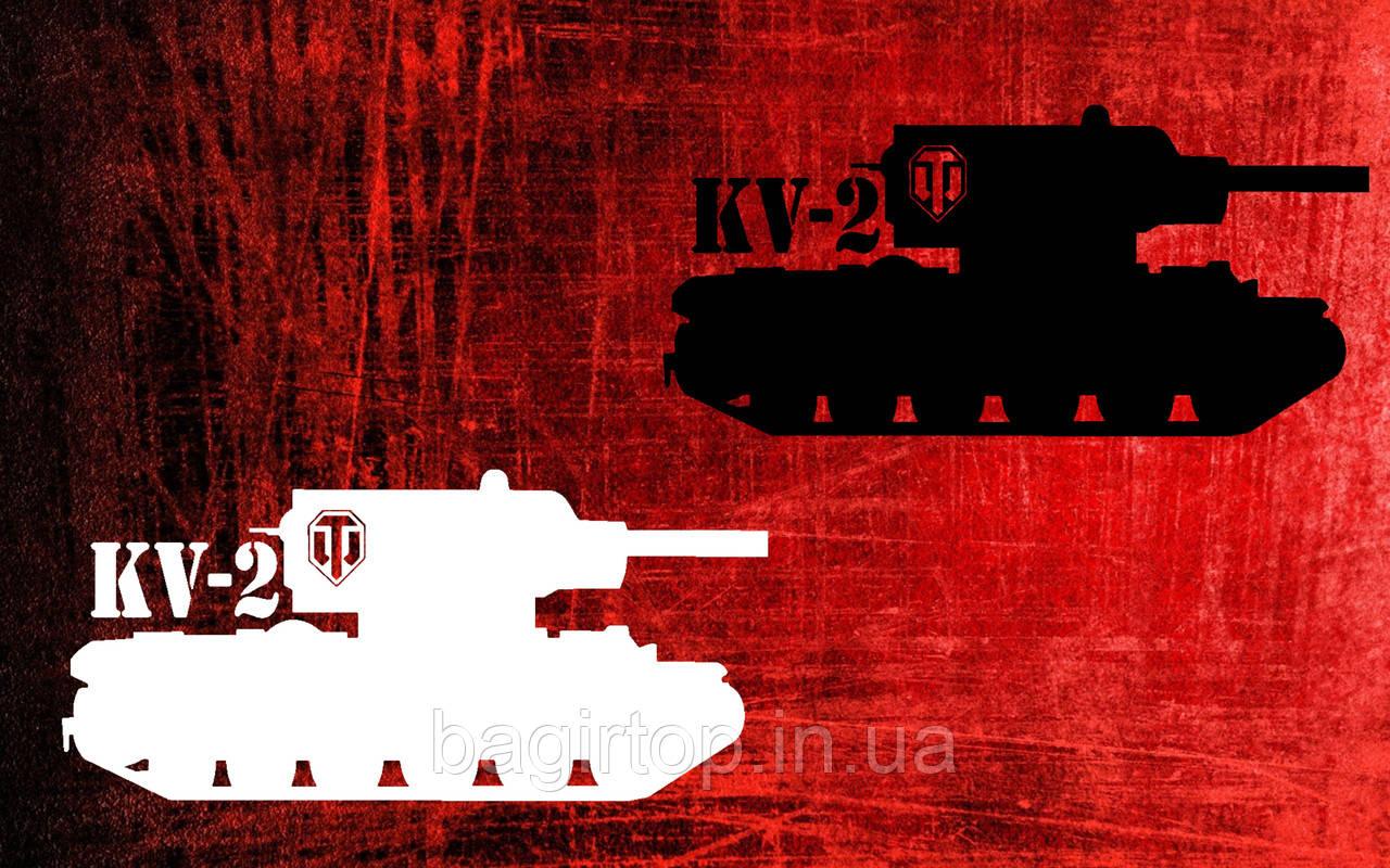 Виниловая наклейка-KV-2
