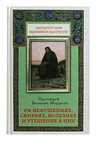 Об   искушениях,  скорбях,  болезнях.  И утешение  в  них. Протоиерей   Валентин   Мордасов