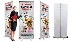 Аренда Roll-UP Standart 80х200 см