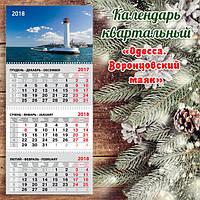 """Календарь квартальный """"Воронцовский маяк"""""""