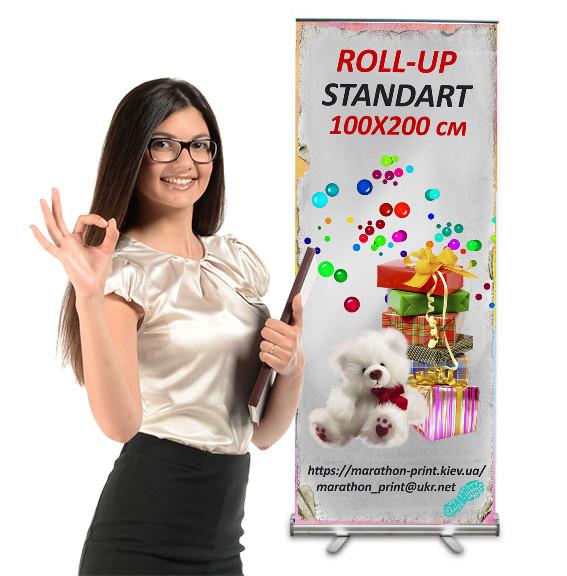 Аренда Roll-UP Standart 100х200 см