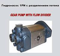Гидронасосы серии 1PN c разделением потока