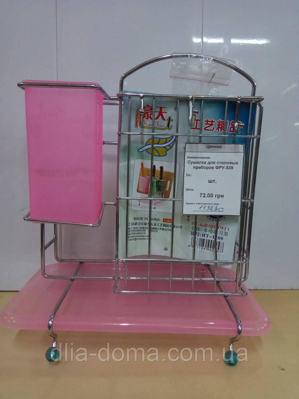 Сушилка для столовых приборов ФРУ-539