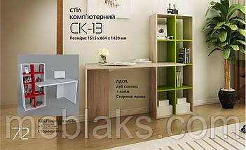 """Офисный стол для компьютера, ноутбука """"СК-13"""", фото 2"""