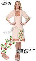 Платье с длинным рукавом СЖ 82