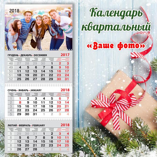 Календарь квартальный с вашим фото