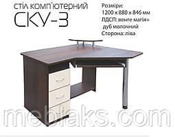 """Стол для дома и офиса компьютерный (угловой)  """"СКУ-3"""""""