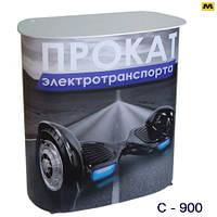 Промо стойка с печатью С-900
