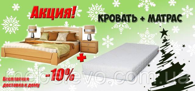 скидка на кровать с матрасом 10%
