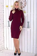Платье бордовое вязаное с горловиной приталенное женское.